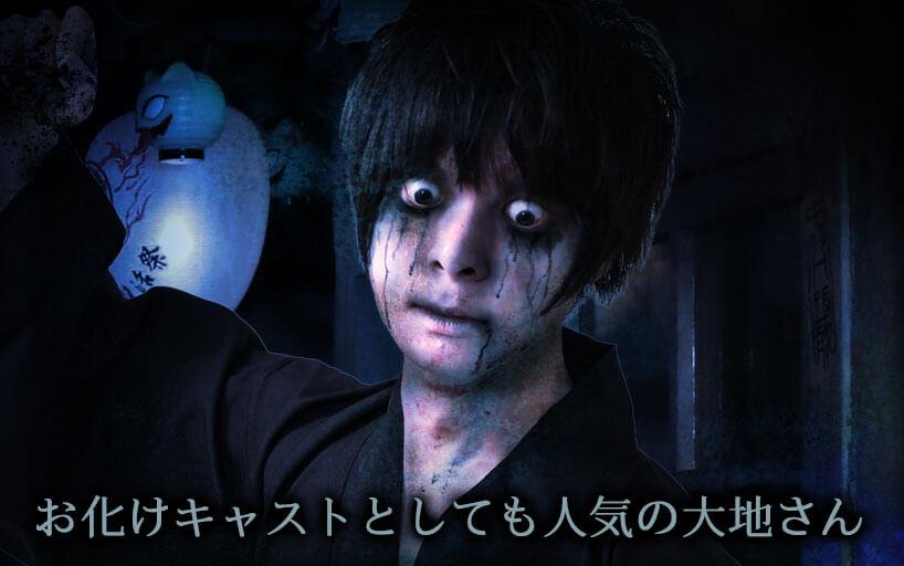 daichi_onryou